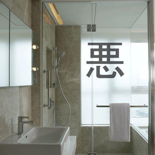 asiatische wandtattoos bad china crazy art connection. Black Bedroom Furniture Sets. Home Design Ideas